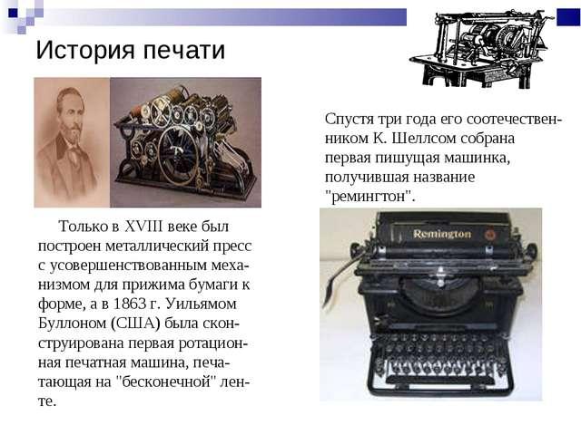 История печати Только в XVIII веке был построен металлический пресс с усоверш...