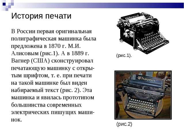 История печати В России первая оригинальная полиграфическая машинка была пред...