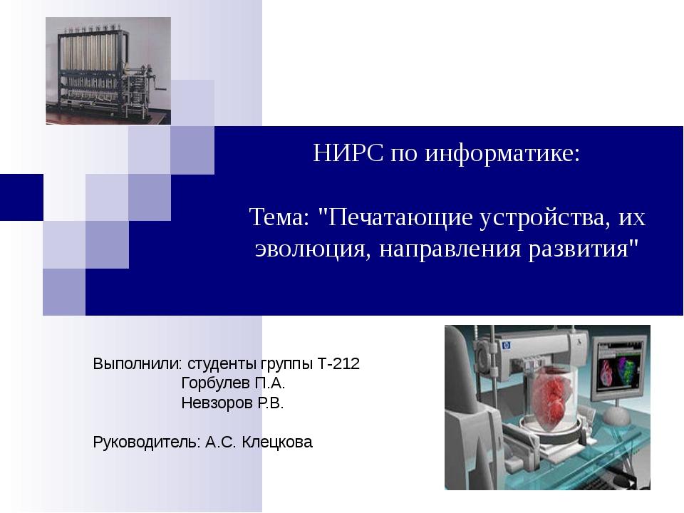 """НИРС по информатике: Тема: """"Печатающие устройства, их эволюция, направления р..."""