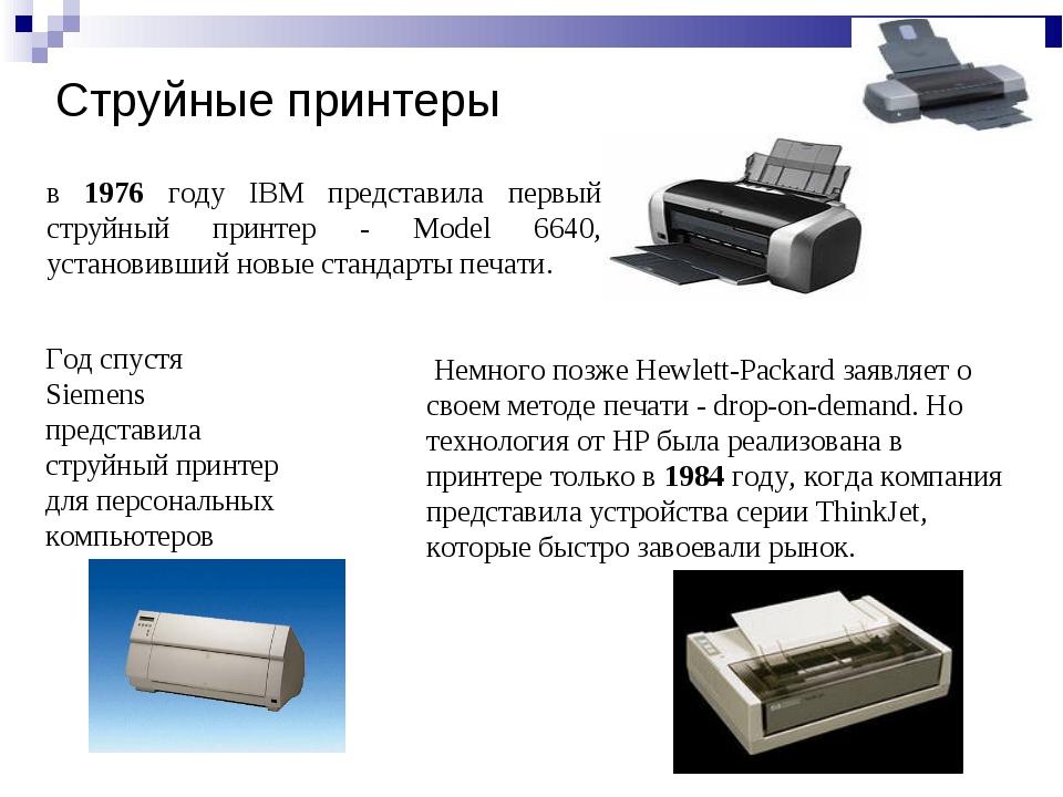 в 1976 году IBM представила первый струйный принтер - Model 6640, установивши...