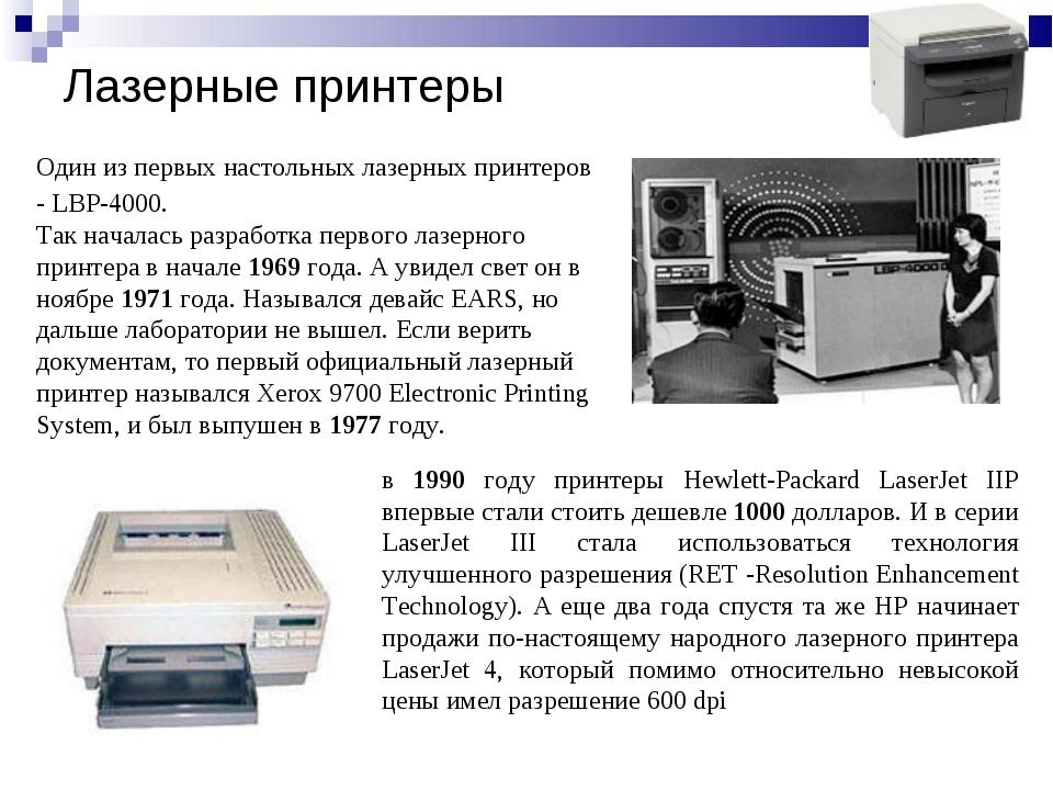 Лазерные принтеры Один из первых настольных лазерных принтеров - LBP-4000. Т...