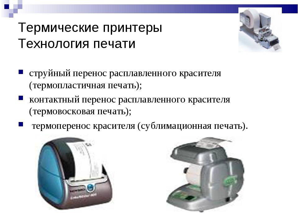 Термические принтеры Технология печати струйный перенос расплавленного красит...