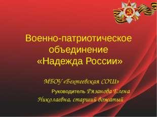 Военно-патриотическое объединение «Надежда России» МБОУ «Бехтеевская СОШ» Рук