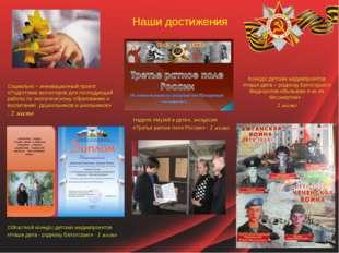 Наши достижения Социально – инновационный проект «Подготовка волонтеров для п