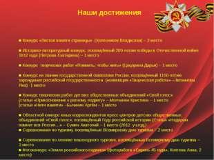 Наши достижения ■ Конкурс «Листая памяти страницы» (Колесников Владислав) – 2