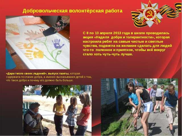 Добровольческая волонтёрская работа «Дари тепло своих ладоней», выпуск газеты...