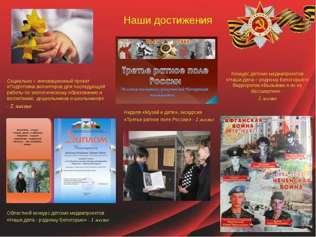 Наши достижения Социально – инновационный проект «Подготовка волонтеров для п...