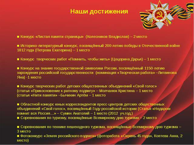 Наши достижения ■ Конкурс «Листая памяти страницы» (Колесников Владислав) – 2...