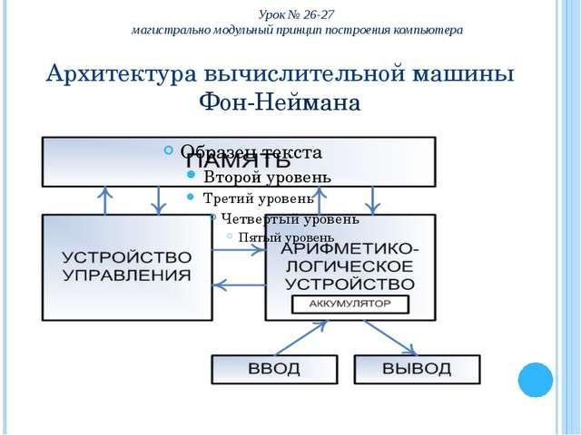 Архитектура вычислительной машины Фон-Неймана Урок № 26-27 магистрально модул...