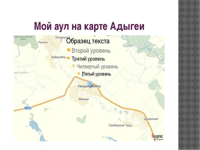 Мой аул на карте Адыгеи