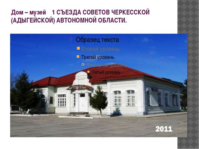 Дом – музей 1СЪЕЗДАСОВЕТОВЧЕРКЕССКОЙ (АДЫГЕЙСКОЙ) АВТОНОМНОЙ ОБЛАСТИ.
