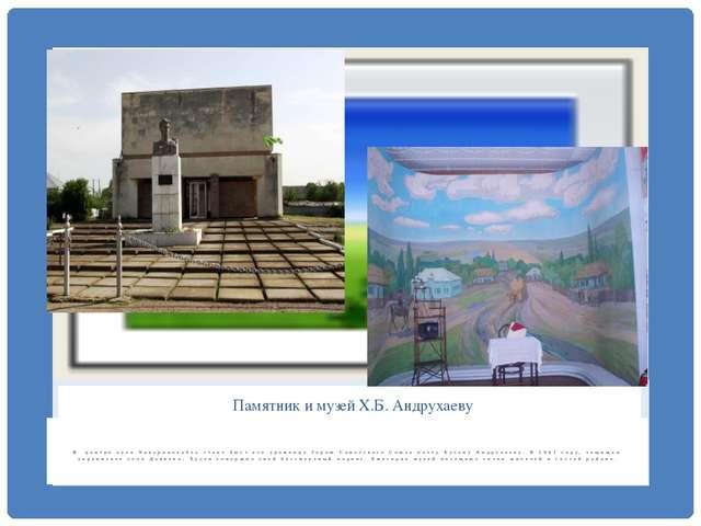 В центре аула Хакуринохабль стоит бюст его уроженцу Герою Советского Союза п...