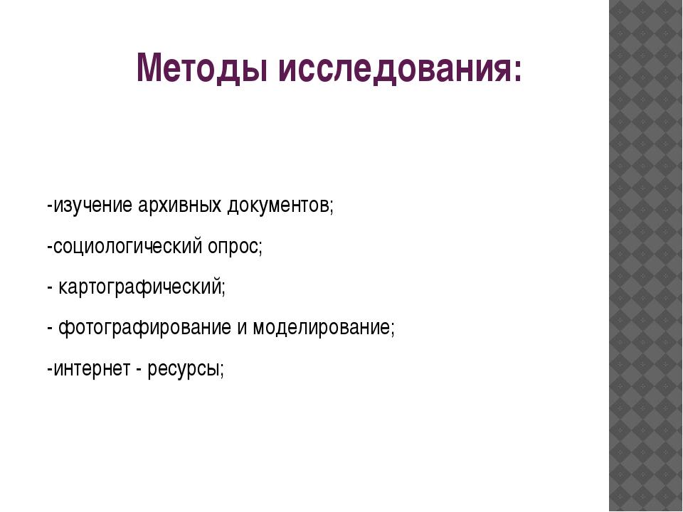 Методы исследования: -изучение архивных документов; -социологический опрос;...
