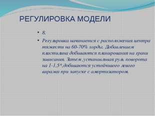 РЕГУЛИРОВКА МОДЕЛИ 8. Регулировка начинается с расположения центра тяжести на