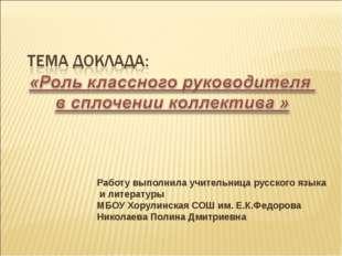 Работу выполнила учительница русского языка и литературы МБОУ Хорулинская СОШ