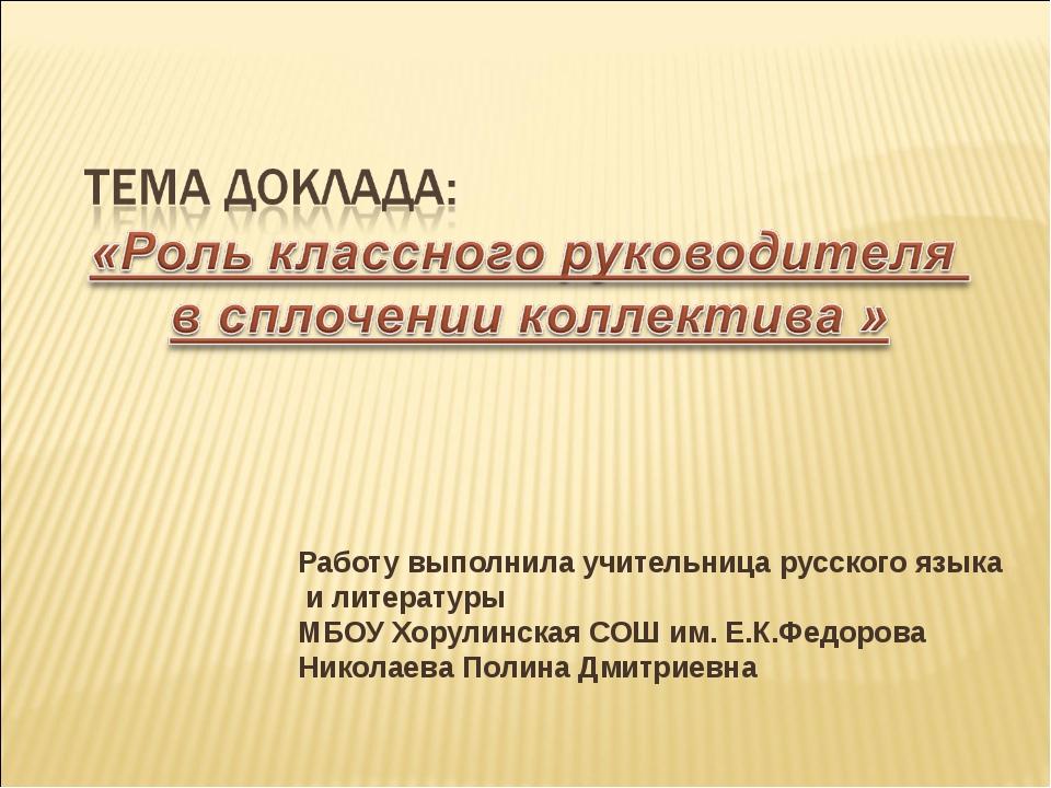 Работу выполнила учительница русского языка и литературы МБОУ Хорулинская СОШ...