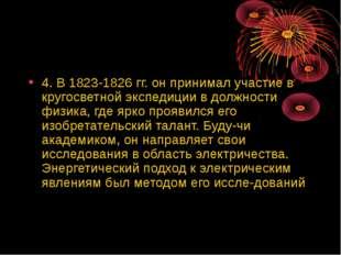 4. В 1823-1826 гг. он принимал участие в кругосветной экспедиции в должности