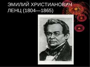 ЭМИЛИЙ ХРИСТИАНОВИЧ ЛЕНЦ (1804—1865)