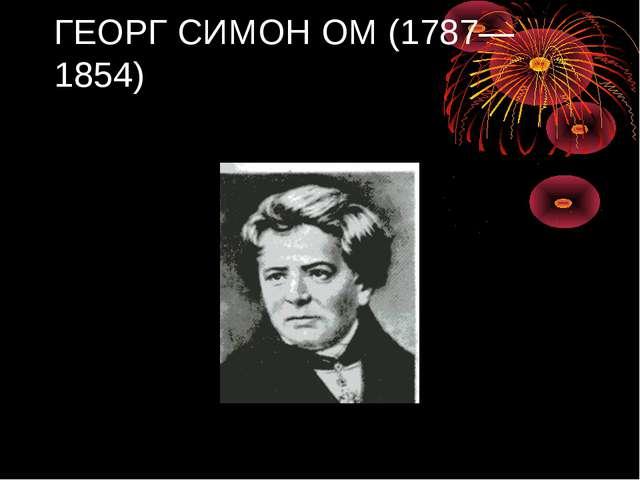 ГЕОРГ СИМОН ОМ (1787—1854)
