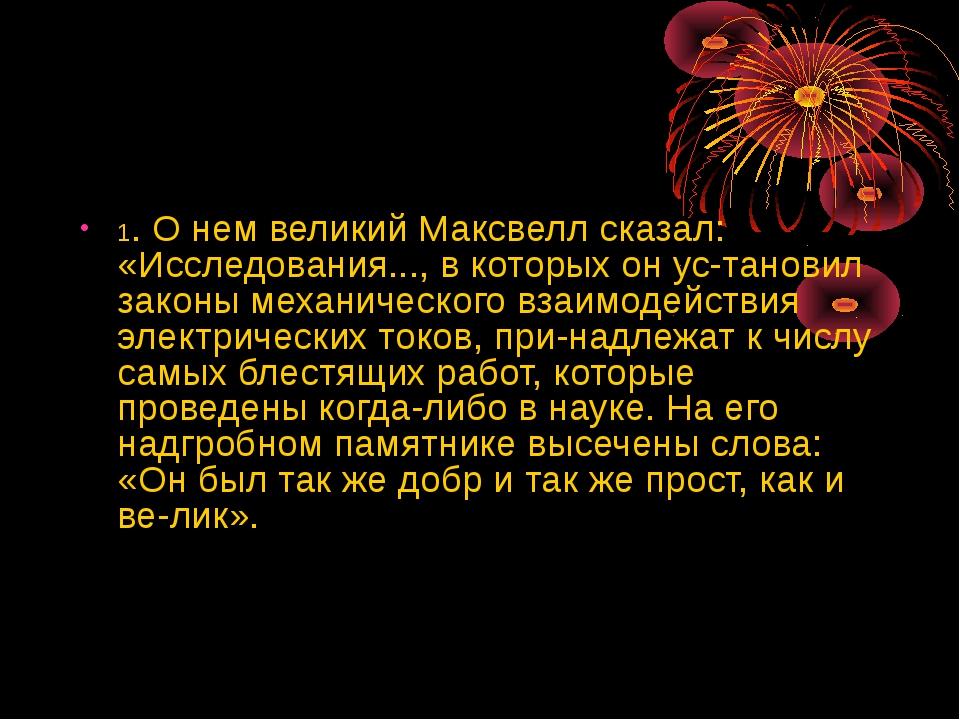 1. О нем великий Максвелл сказал: «Исследования..., в которых он установил з...