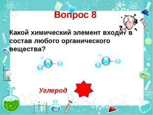 Вопрос 8 Какой химический элемент входит в состав любого органического вещест