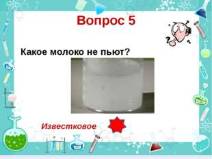 Вопрос 5 Какое молоко не пьют? Известковое