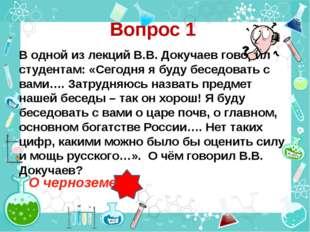 Вопрос 1 В одной из лекций В.В. Докучаев говорил студентам: «Сегодня я буду б
