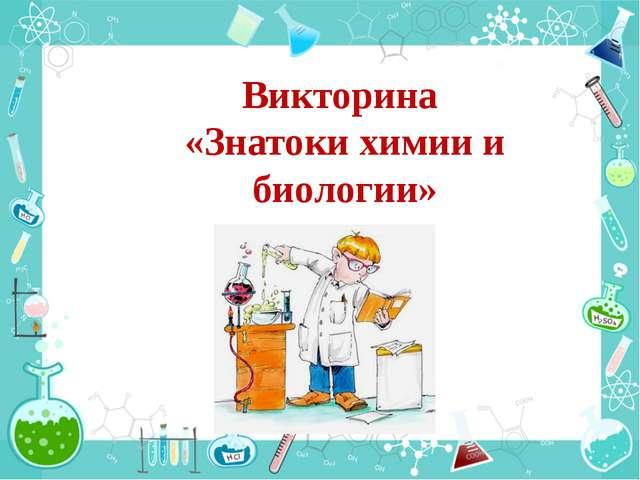 Викторина «Знатоки химии и биологии»