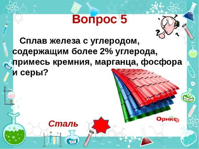 Вопрос 5 Сплав железа с углеродом, содержащим более 2% углерода, примесь крем...