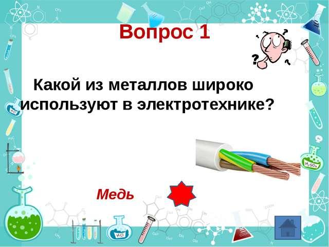 Вопрос 1 Какой из металлов широко используют в электротехнике? Медь