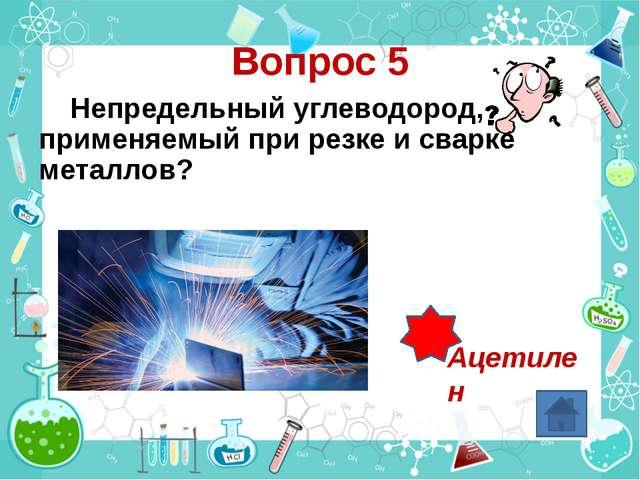 Вопрос 5 Непредельный углеводород, применяемый при резке и сварке металлов? А...