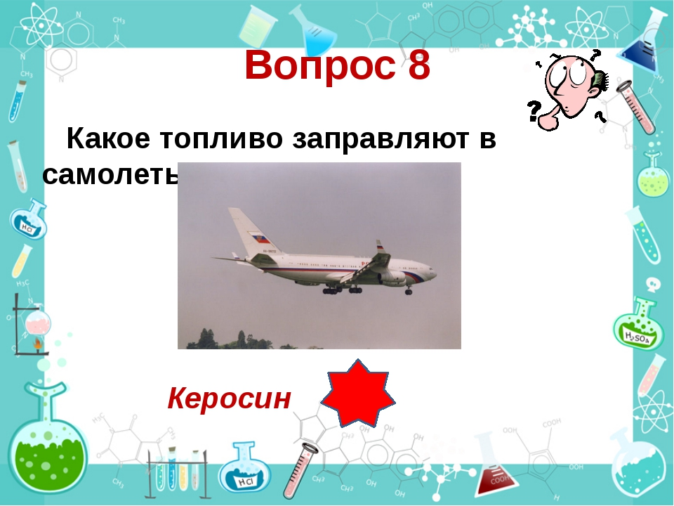 Вопрос 8 Какое топливо заправляют в самолеты? Керосин