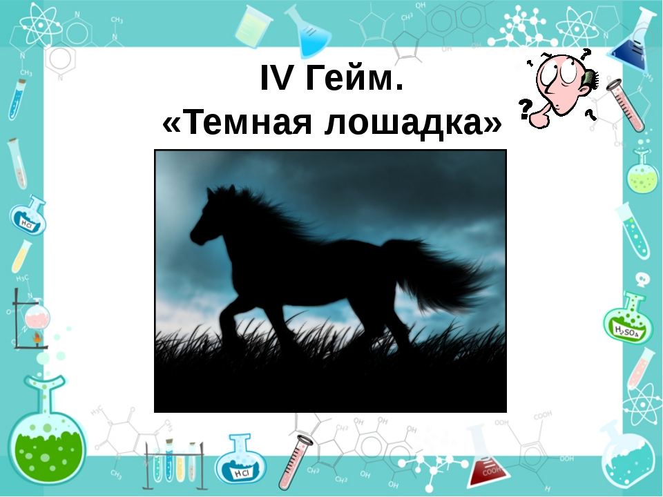 IV Гейм. «Темная лошадка»