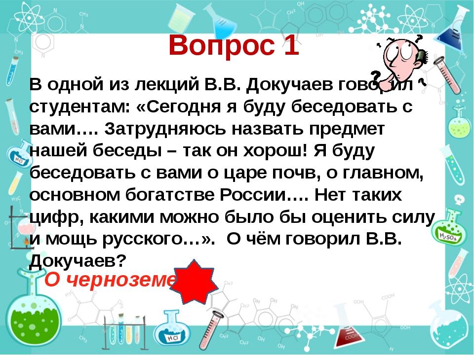 Вопрос 1 В одной из лекций В.В. Докучаев говорил студентам: «Сегодня я буду б...