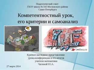 Педагогический совет ГБОУ школа № 543 Московского района Санкт-Петербурга 27