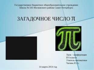 Государственное бюджетное общеобразовательное учреждение Школа № 543 Московск