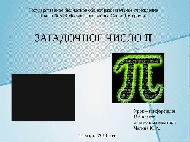 Государственное бюджетное общеобразовательное учреждение Школа № 543 Московск...