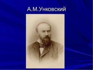 А.М.Унковский