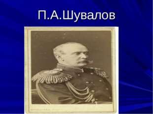 П.А.Шувалов