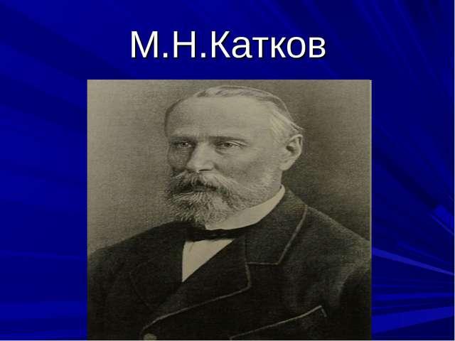 М.Н.Катков