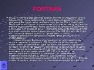 FORTRAN В 1954 г. группа разработчиков фирмы IBM под руководством Джона Бекус