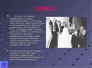 COBOL  В 1959 г. состоялась конференция по языкам программирования. Ее