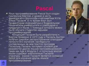 Pascal Язык программирования Pascal был создан Никлаусом Виртом, и назван в ч