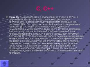 C, C++ Язык Си был разработан и реализован Д. Ритчи в 1972г. в фирме Bell Lab