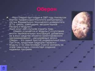 Оберон  Язык Оберон был создан в 1987 году Никлаусом Виртом, профессором