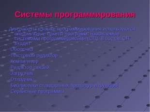 Системы программирования Для работы в языке программирования используются спе