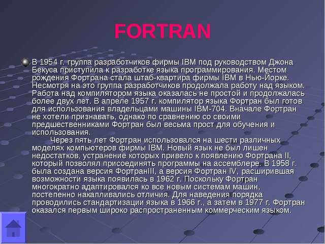 FORTRAN В 1954 г. группа разработчиков фирмы IBM под руководством Джона Бекус...