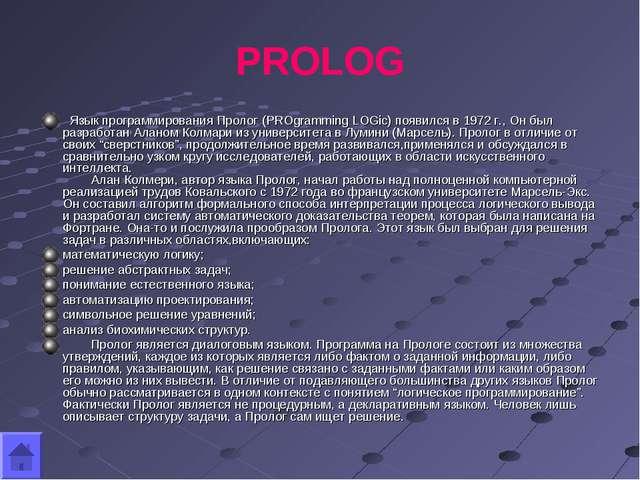 PROLOG  Язык программирования Пролог (PROgramming LOGic) появился в 1972 г.,...