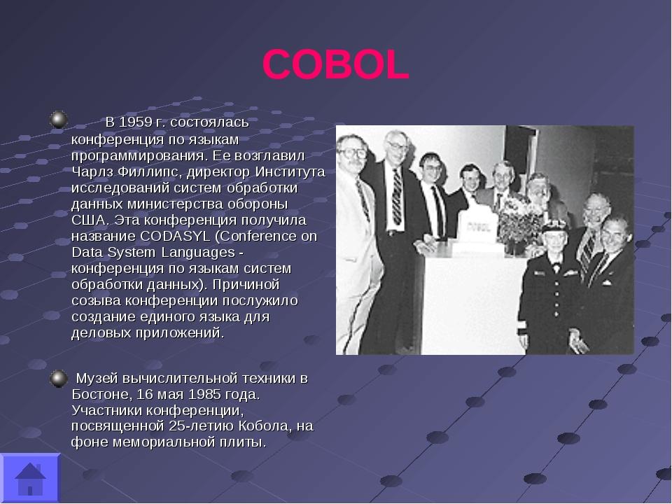 COBOL  В 1959 г. состоялась конференция по языкам программирования. Ее...
