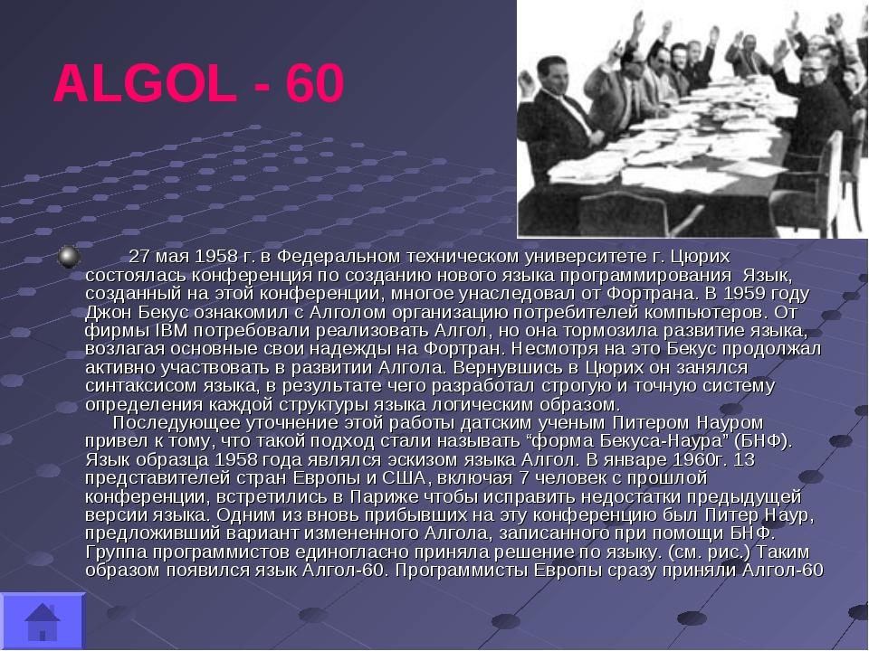 ALGOL - 60  27 мая 1958 г. в Федеральном техническом университете г....
